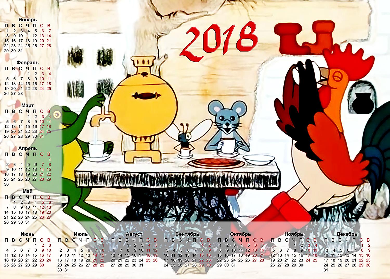 календарь 2018 Детский Сказка