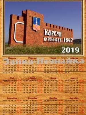 Календарь 2019 Карсун