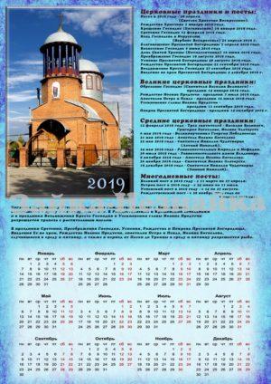 Православный календарь2019