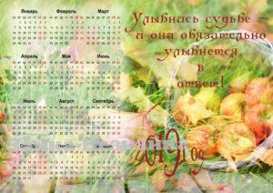 календарь 2019 3