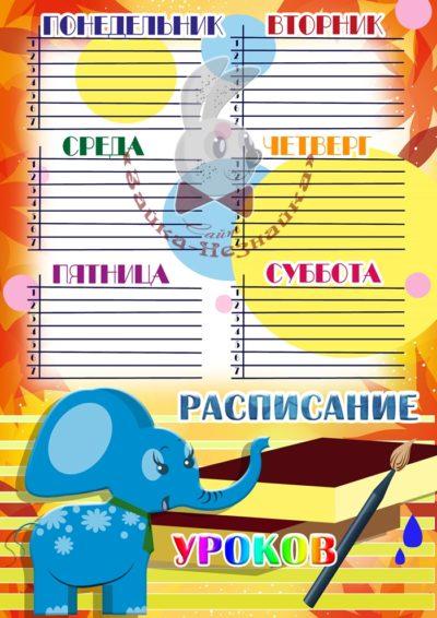 Расписание Уроков. Шаблон №17