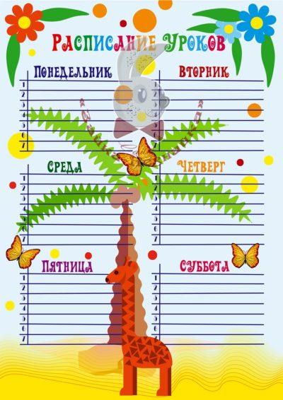 Расписание Уроков. Шаблон №18