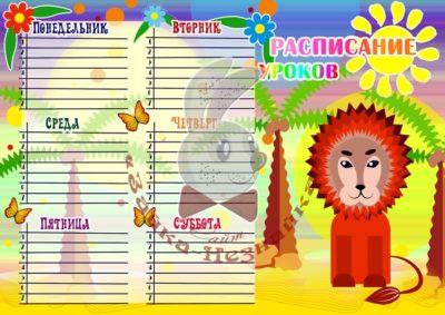 Расписание Уроков. Шаблон №19