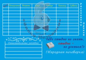 Расписание уроков. Шаблон №22