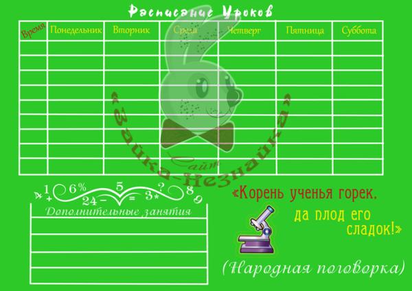 Расписание уроков. Шаблон №23