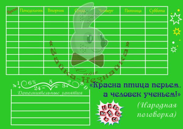 Расписание уроков. Шаблон №24