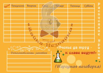 Расписание уроков. Шаблон №25