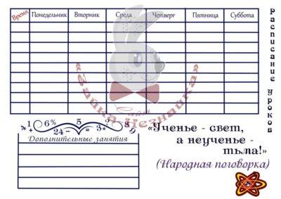 Расписание уроков. Шаблон №20