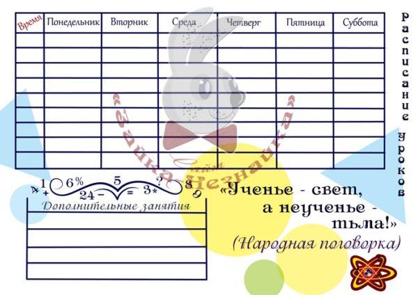 Расписание уроков. Шаблон №21