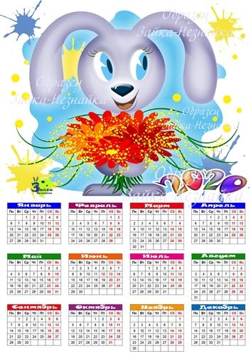 календарь 2020 Мой Зайка