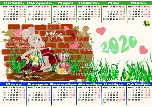 календарь 2020 сказочный герой