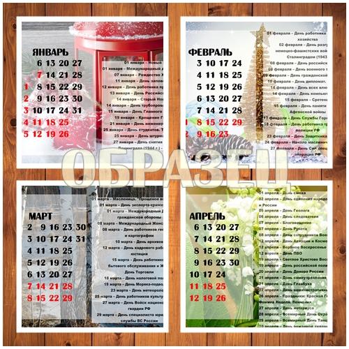 Календарь 2020 №29. Со всеми праздниками.