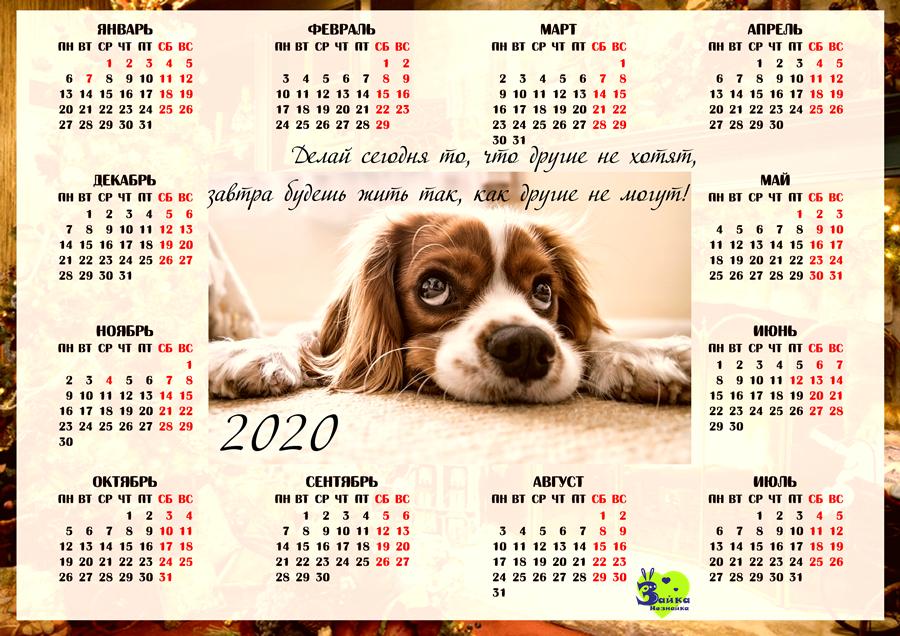 календарь 2020 бесплатно
