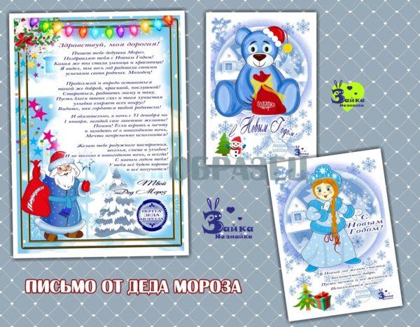 письмо деда мороза