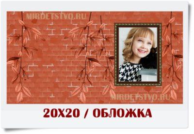 20х20 обложка