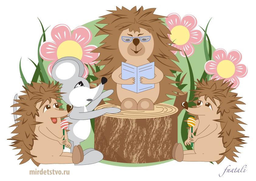 Сказка про Ёжика и мышку. В стихах.
