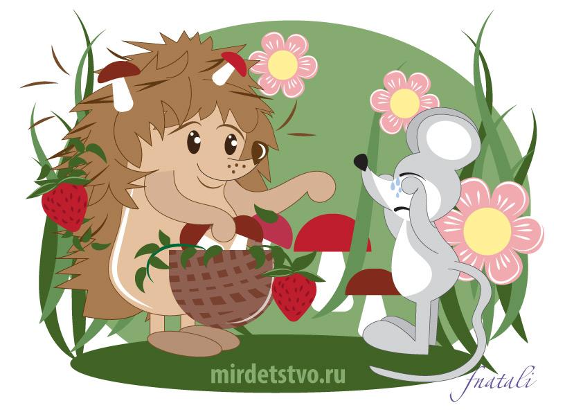 ежик и мышка