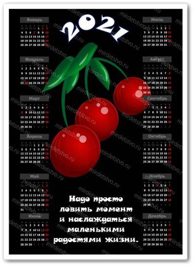 календарь 2021 (11)
