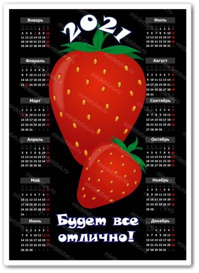 календарь 2021 (14)