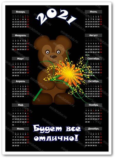 календарь 2021 (15)