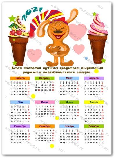 календарь 2021 (16)