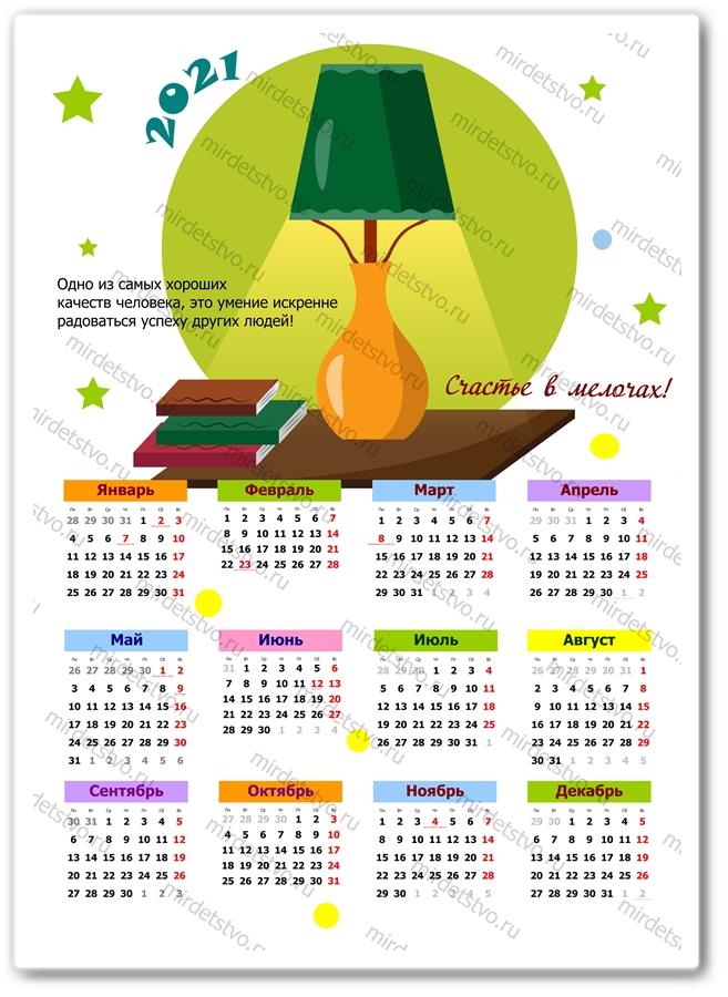 календарь 2021 (17)