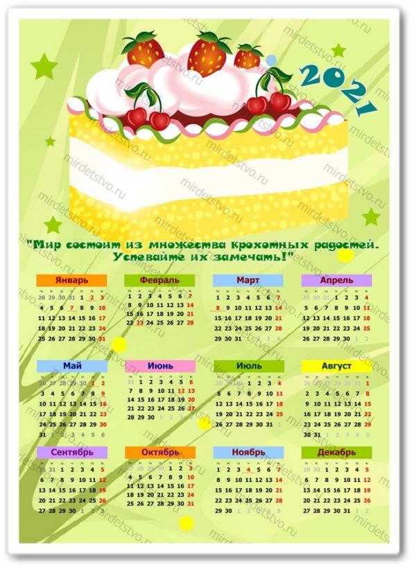 календарь 2021 (18)