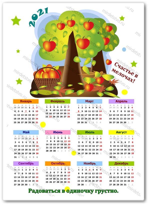 календарь 2021 (19)