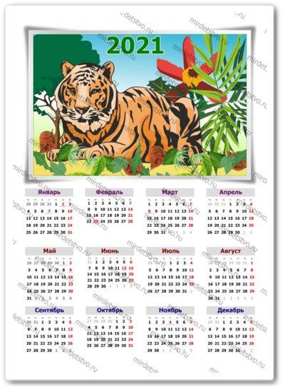 календарь 2021 (2)