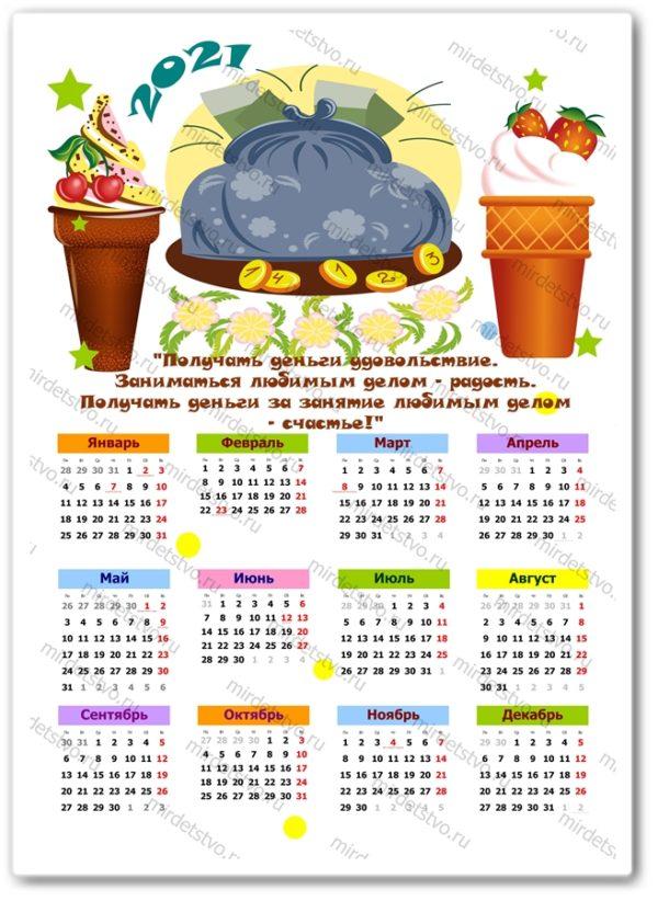 календарь 2021 (21)