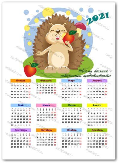 календарь 2021 (25)