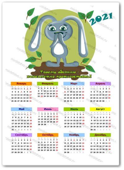 календарь 2021 (26)