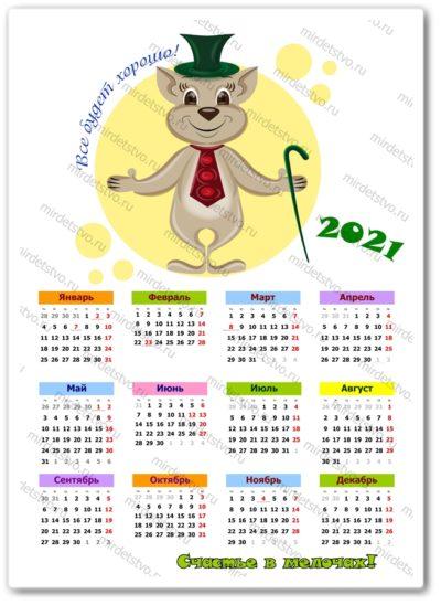 календарь 2021 (27)