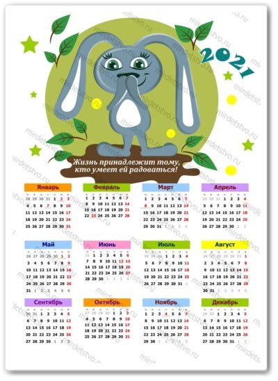 календарь 2021 (29)