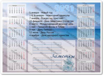 календарь 2021 (3)