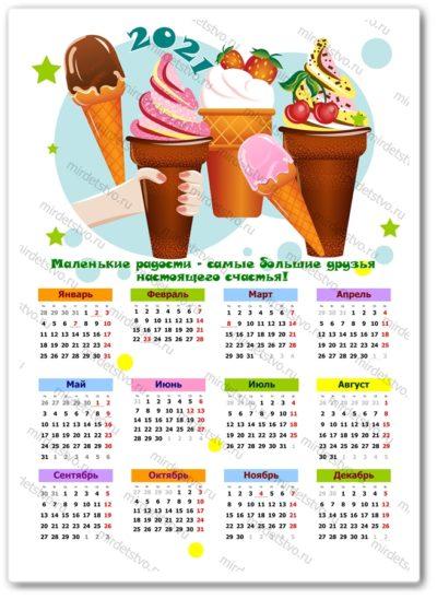 календарь 2021 (31)