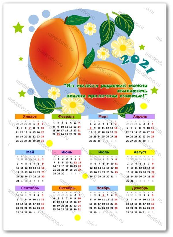 календарь 2021 (35)