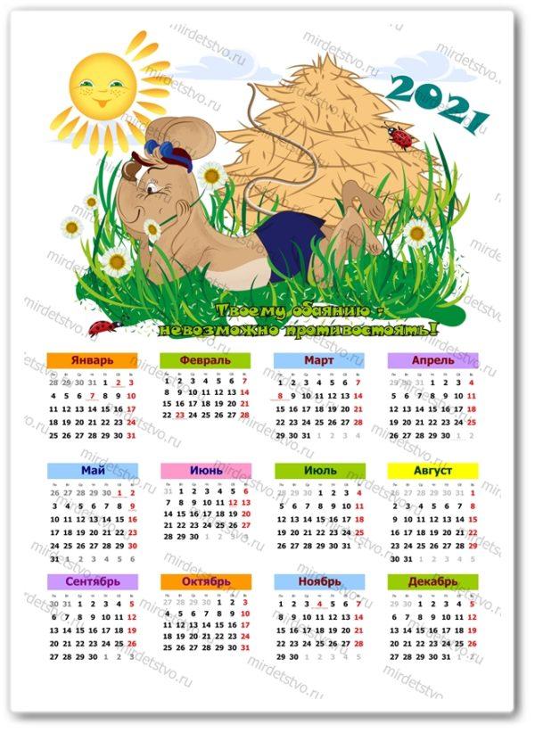 календарь 2021 (37)