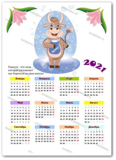 календарь 2021 (5)