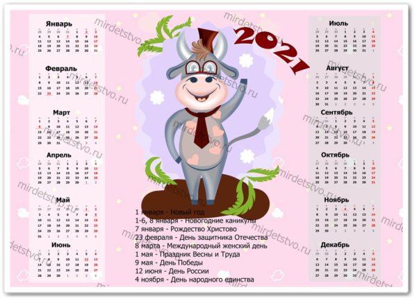 календарь 2021 (8)