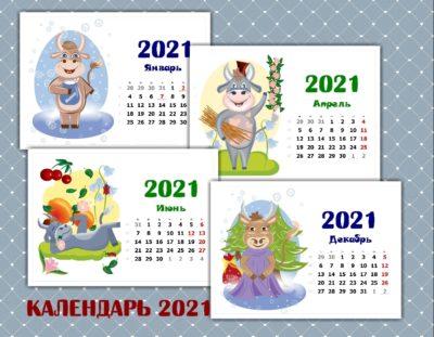 календарь 1