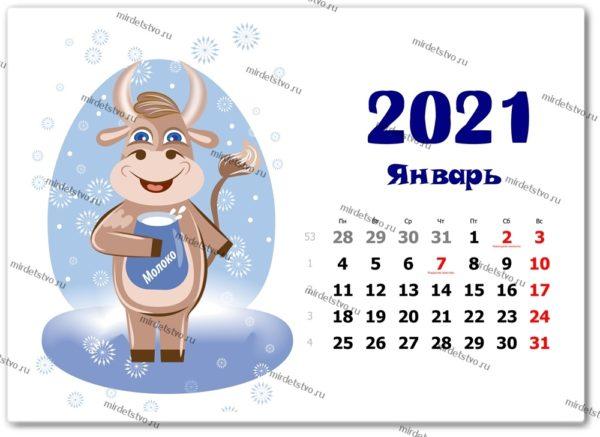 календарь (1)