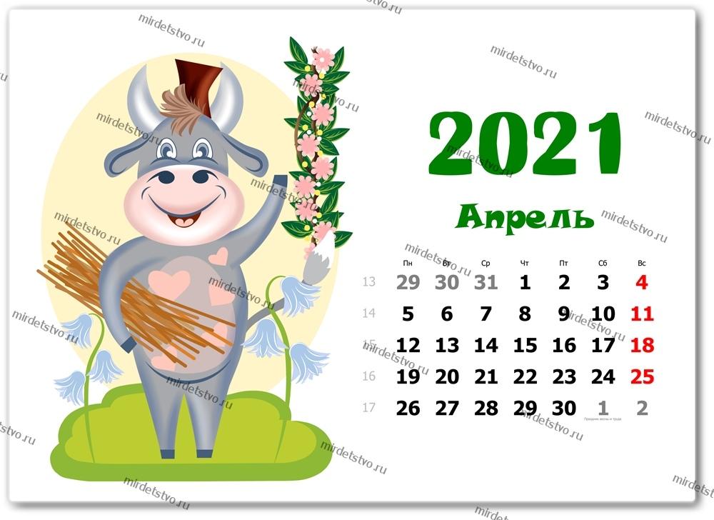 календарь (10)