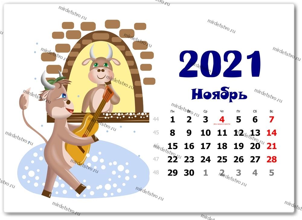 календарь (11)