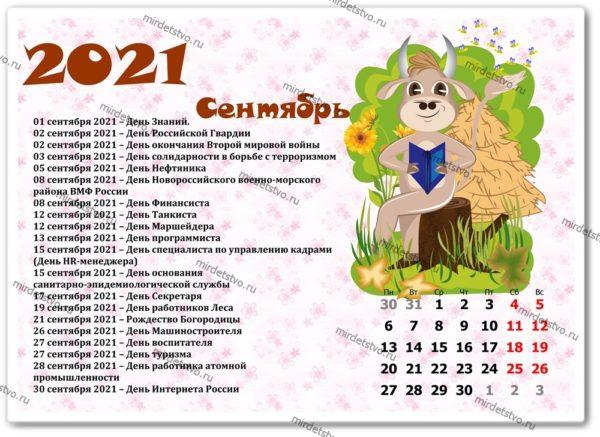 календарь (12)