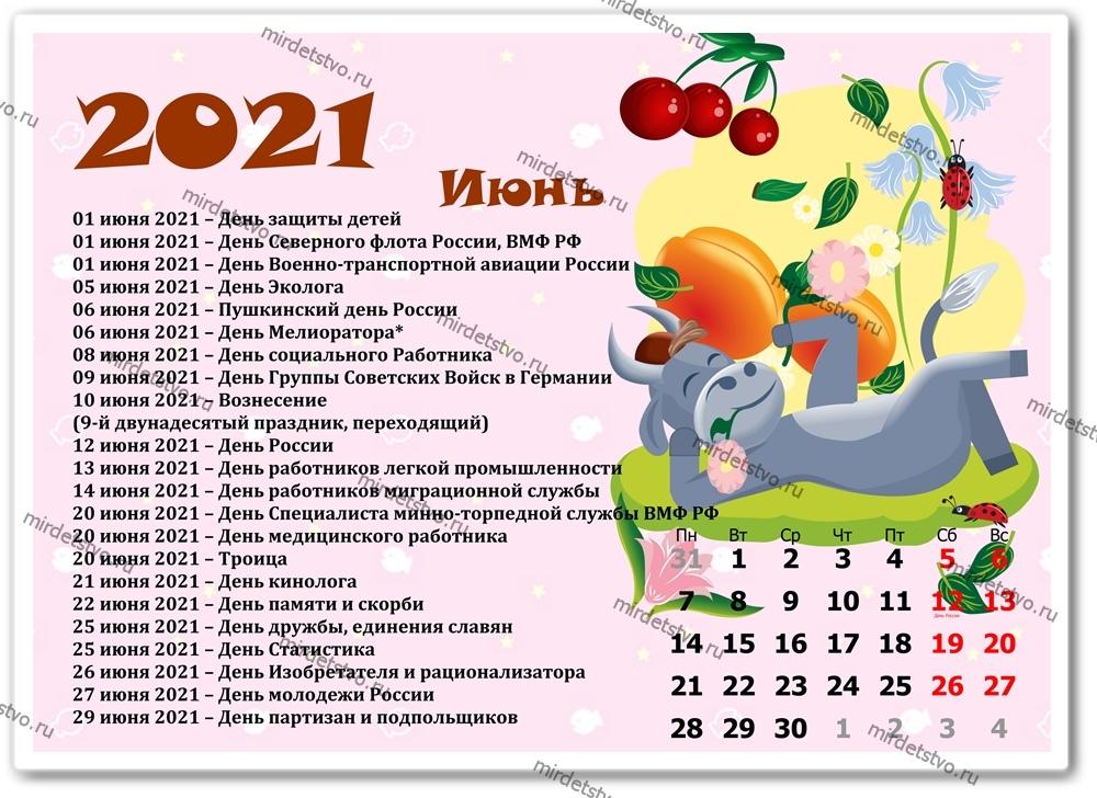 календарь (13)