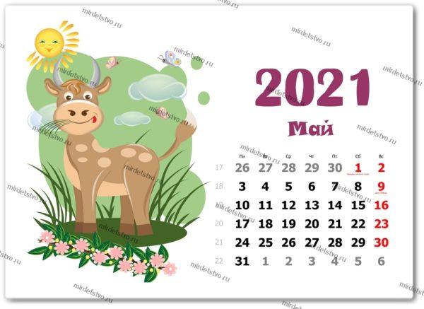 календарь (3)