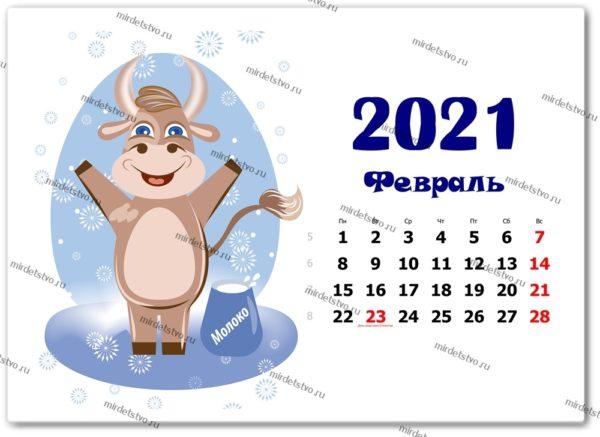 календарь (4)