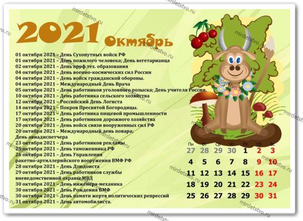 календарь (5)