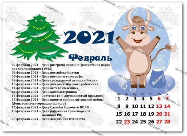 календарь (6)